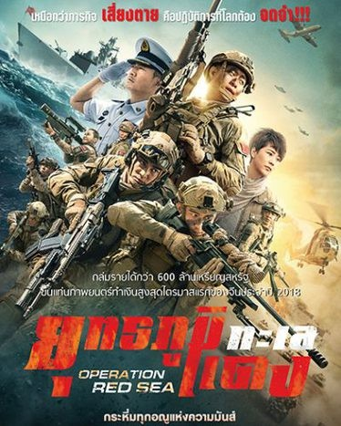 Poster Operation Red Sea 400x571