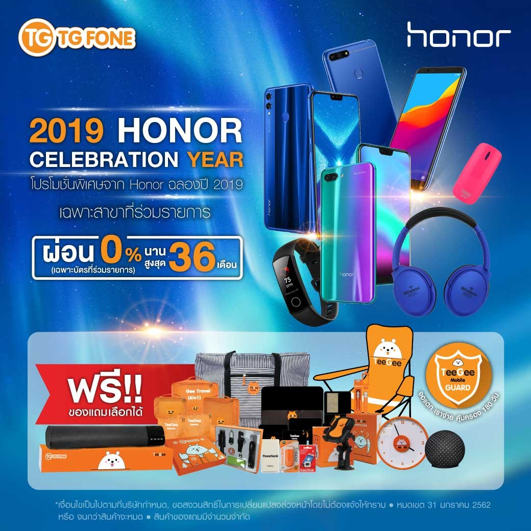 2019-honor-celebration-year