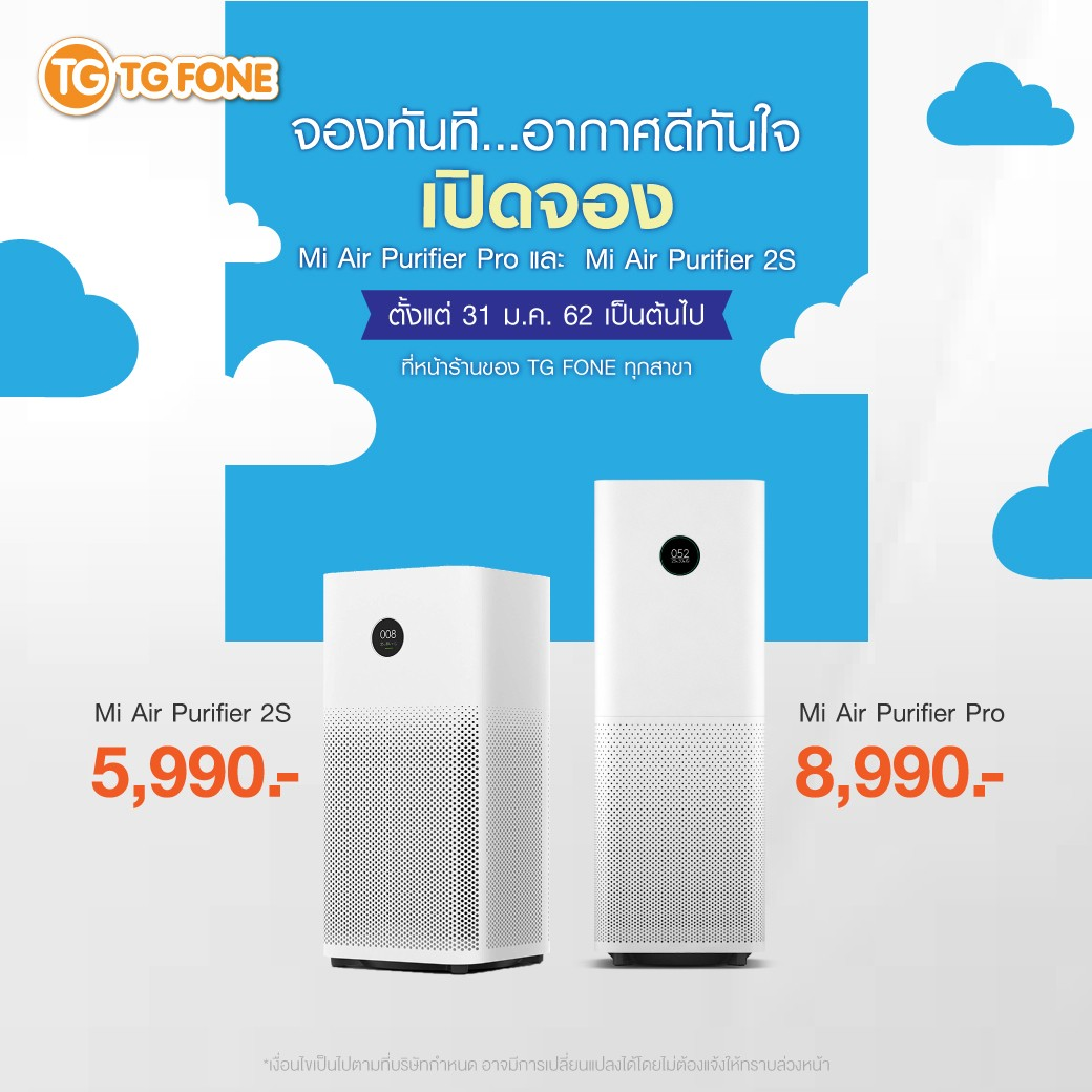 TGFONE-ทีจีโฟน-เสียวหมี่-Xiaomi-Mi-Air-Purifier-Pro-Mi-Air-Purifier-2S