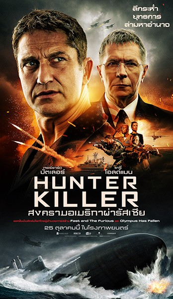 Hunter Killer 4