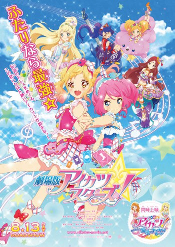 Aikatsu Stars! The movie ซับไทย