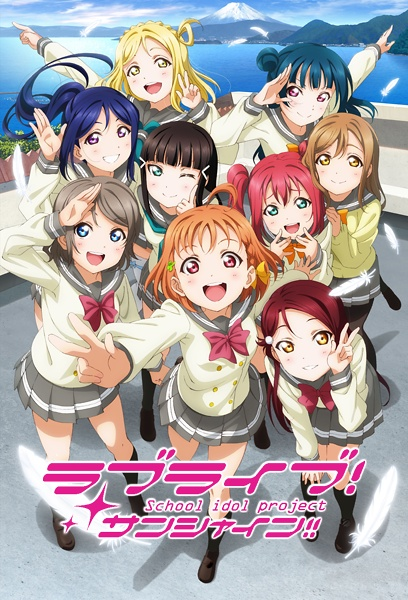 Love Live! Sunshine!! 2nd Season ซับไทย