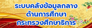 http://www.eduwh.moe.go.th/index.php