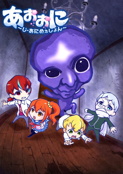 Ao Oni The Animation ซับไทย