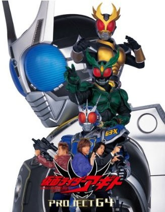 Kamen Rider Agito The Movie Project G4 พากย์ไทย