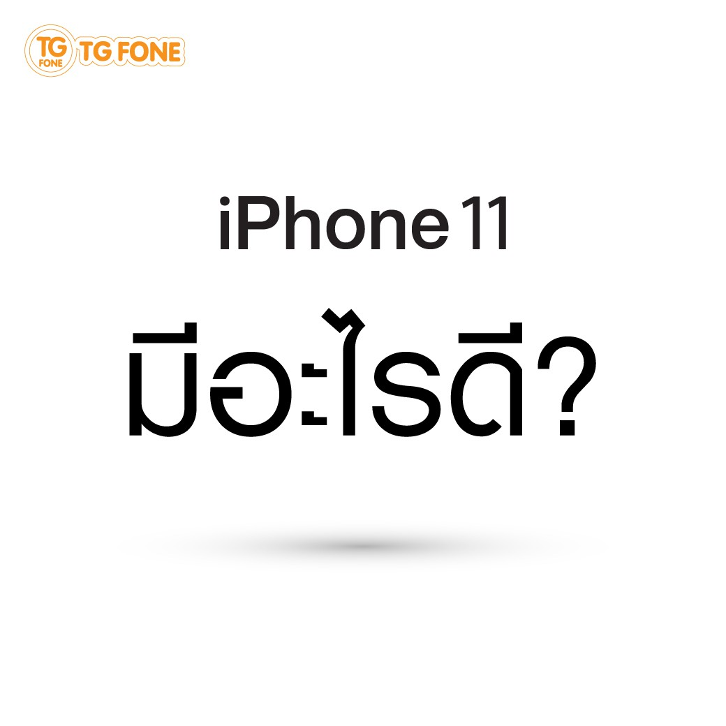 review-iphone11