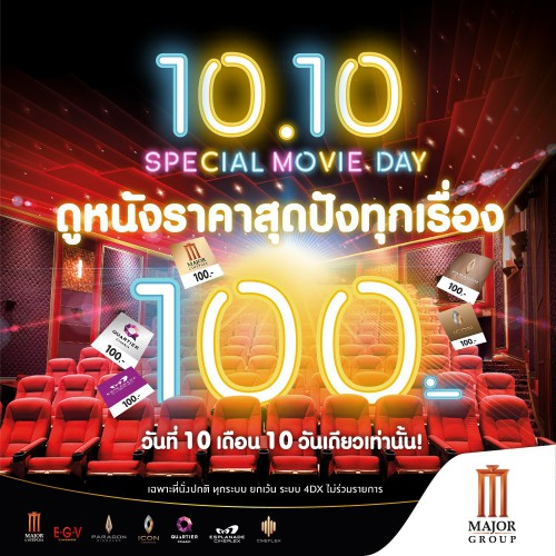 10.10 Special Movie Day!(1)