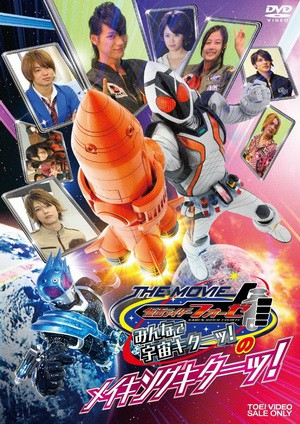 Kamen Rider Fourze The Movie Everyone Space is Here! พากย์ไทย