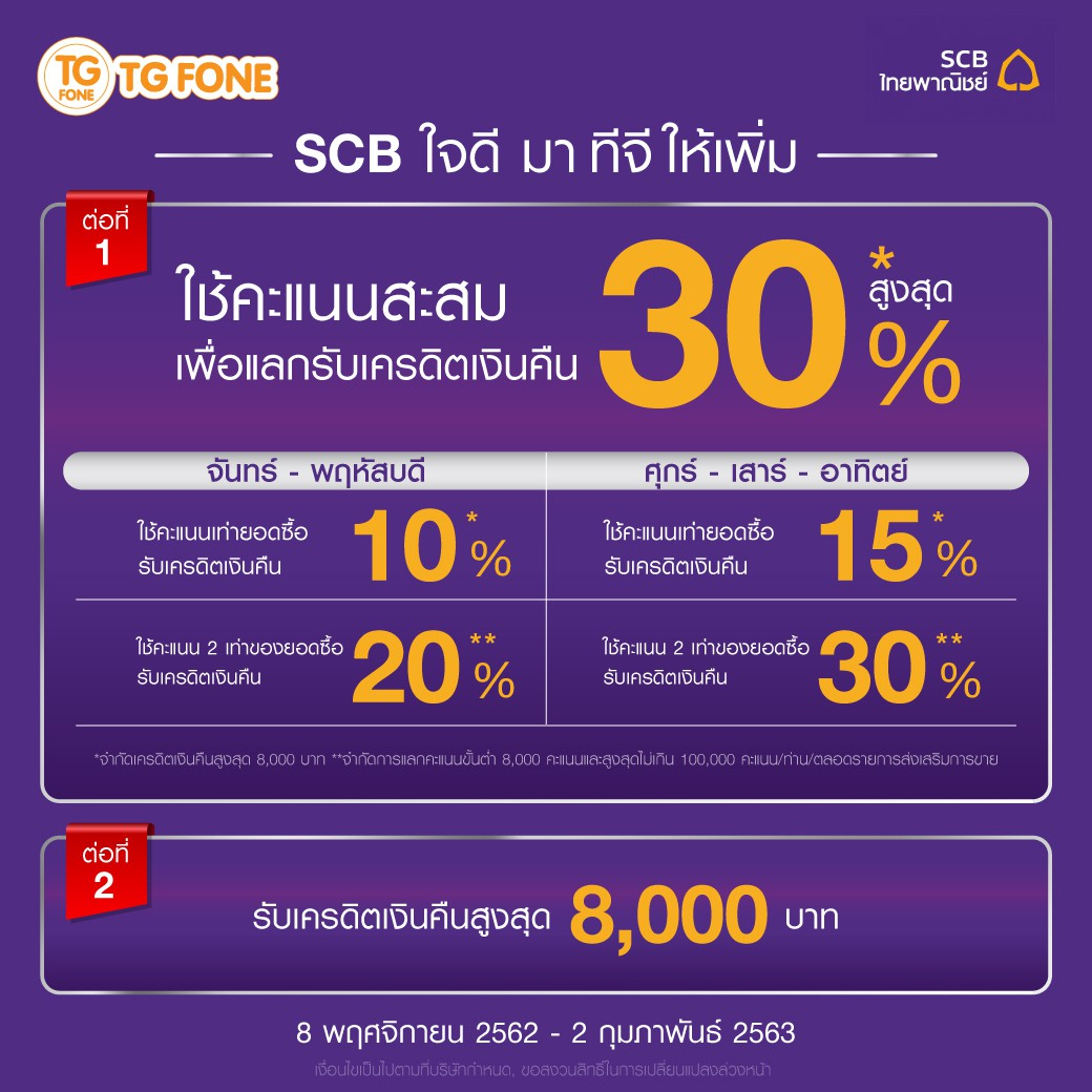 scb30-discount