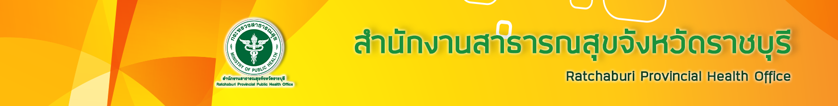Ratchaburi Provincial Health Office