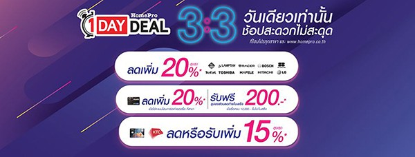 HomePro - 1 DAY DEAL