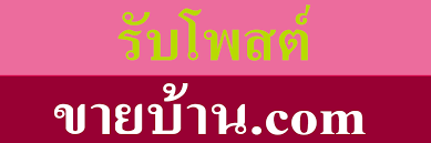 www.รับโพสต์ขายบ้าน.com รับโพสต์ขายบ้าน, รับโพสต์เว็บขายบ้าน