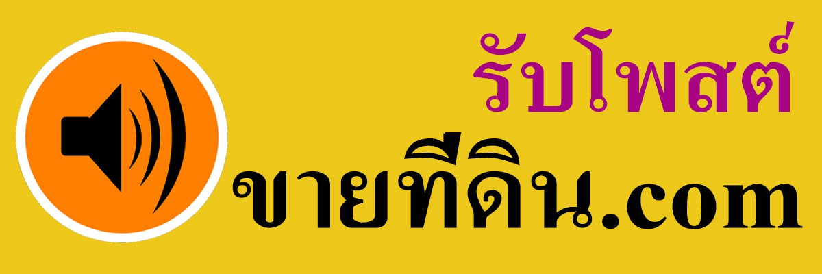 รับโพสต์ขายที่ดิน, รับโพสต์เว็บขายที่ดิน, รับจ้างโพสต์ขายที่ดิน