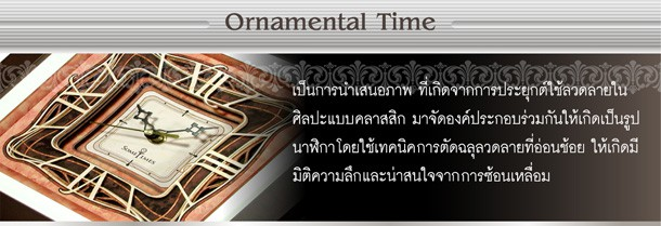 Ornamental Time Head