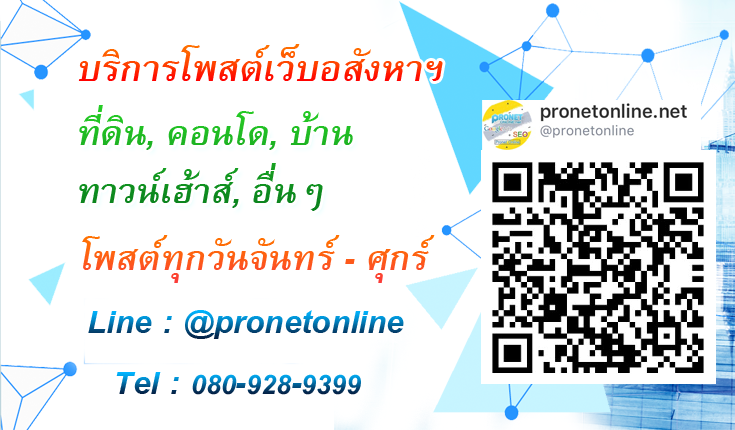 รับโพสต์ขายอสังหาฯ, รับโพสต์เว็บอสังหาฯ, รับจ้างโพสต์อสังหาฯ