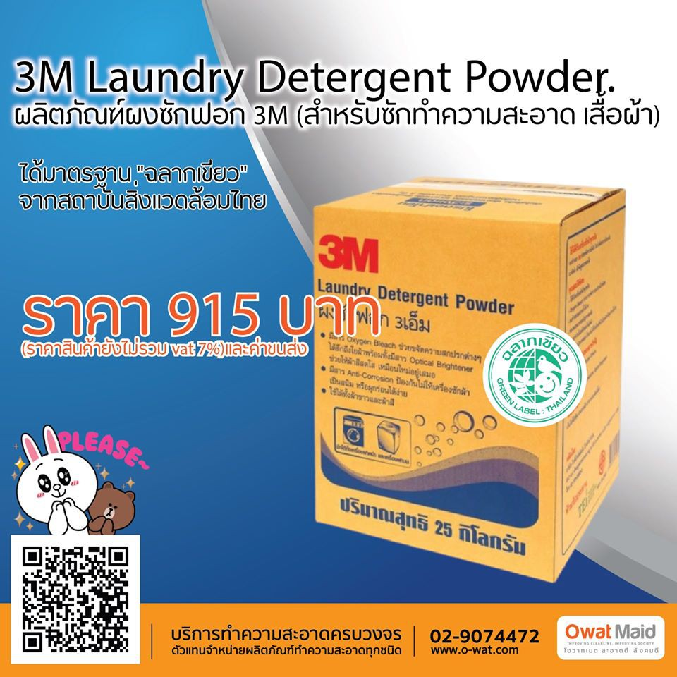 3M Laundry Detergent Powder.