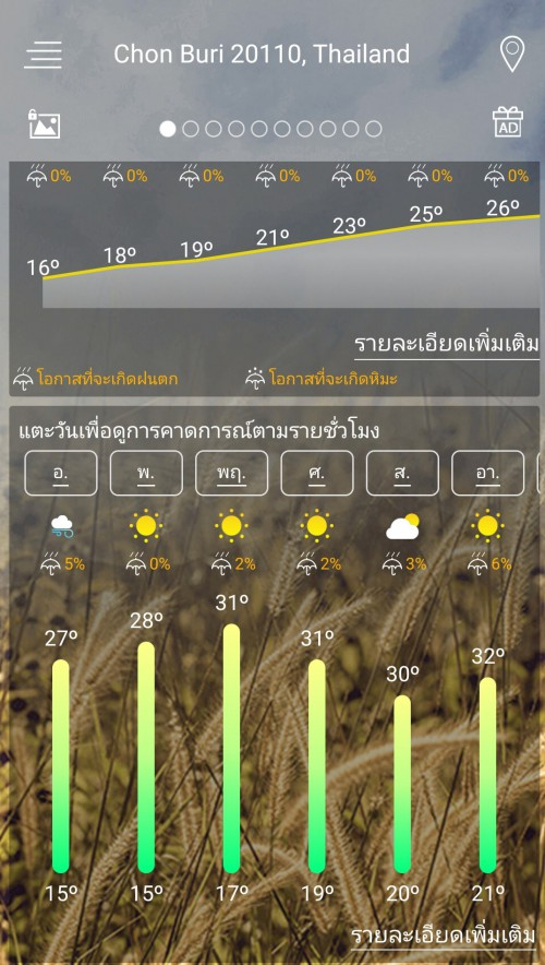 Screenshot 20210112 081851 com.chanel.weather.forecast.accu 01