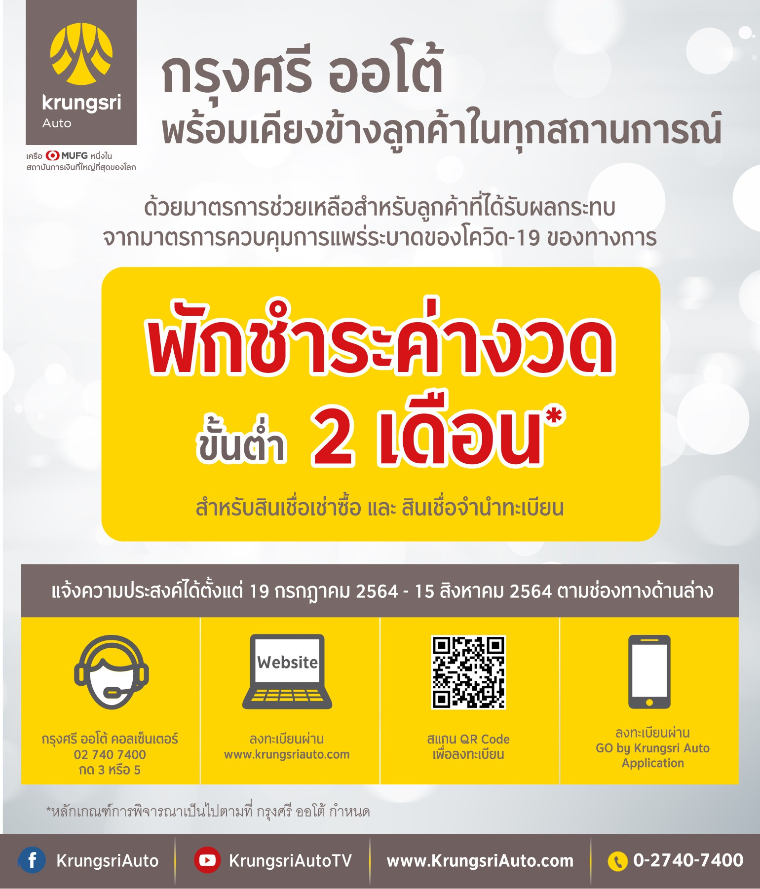 Infographic Krungsri Auto COVID 19 additional relief measures